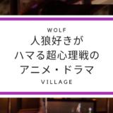 人狼ゲーム好きにおすすめのアニメ・ドラマ・映画