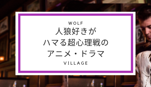 人狼ゲーム好きな大人にもおすすめの心理戦系アニメ・漫画・映画まとめ!