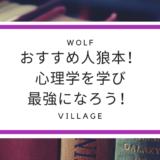 人狼ゲームの本のおすすめ!人気本で心理学や必勝法を学べ!戦略や専門用語解説も
