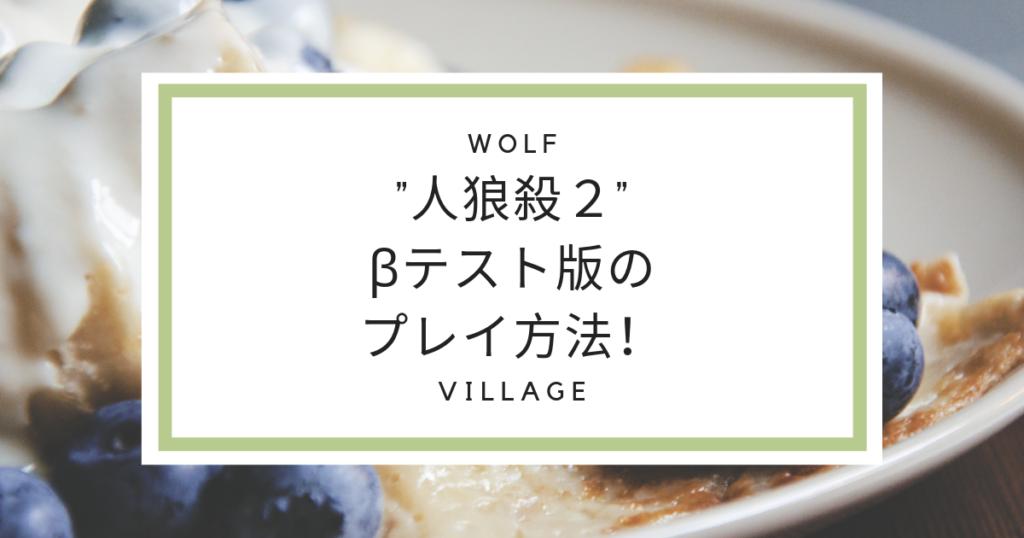 人狼殺2βテスト版プレイ方法!