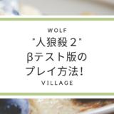 人狼殺2|βテスト版のプレイ方法・インストールのやり方を解説!iPhone&Android別