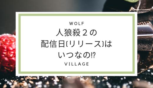 人狼殺2|配信日(リリース)はいつから?まだ延期中?事前登録で声優色紙プレゼント!