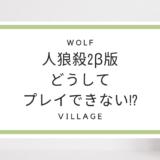 人狼殺2|β版テストのメールが来ない?テストがありません?プレイできない?