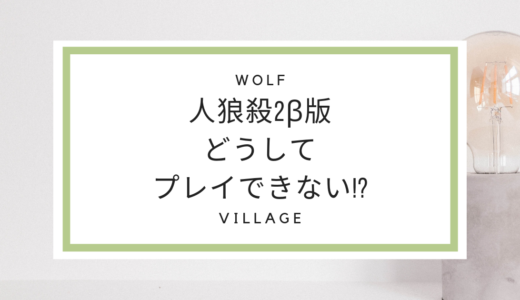 人狼殺2 β版テストのメールが来ない?テストがありません?プレイできない?