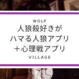 人狼殺好きがハマるアプリ