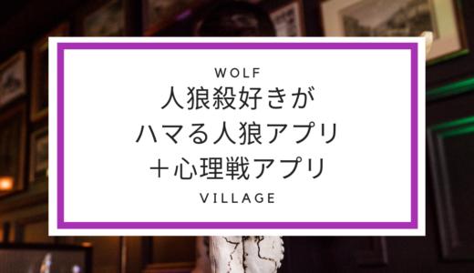 人狼殺好きがハマる!?人狼系or心理戦系のゲームアプリをご紹介!