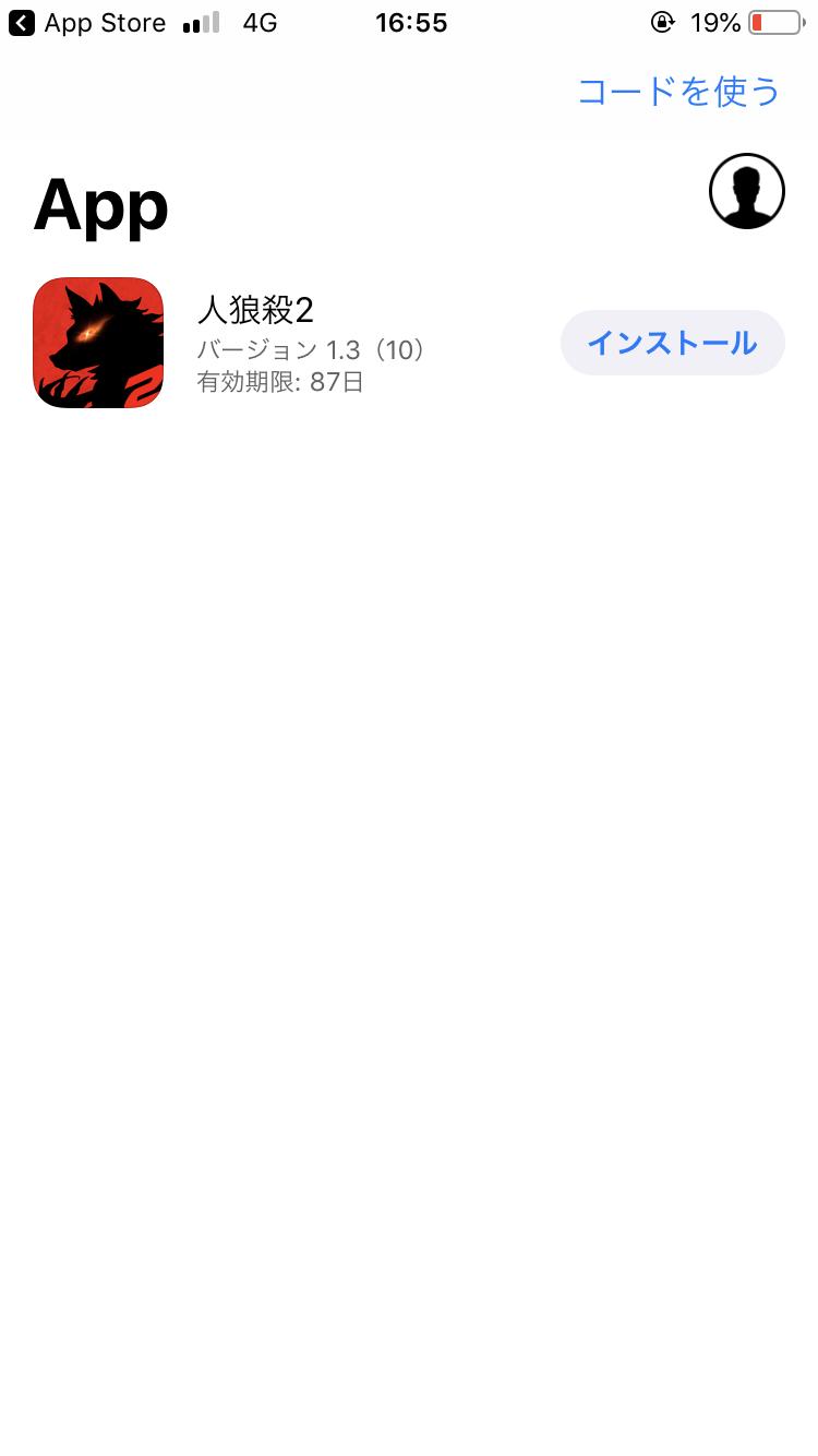人狼殺2βテスト版インストール画面