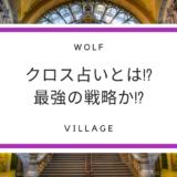 人狼殺用語|クロス占い(交換占い)の意味とは!?初心者向けに解説!