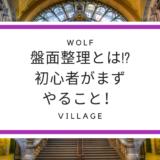 人狼殺用語|盤面整理とは?意味を初心者向けに解説!