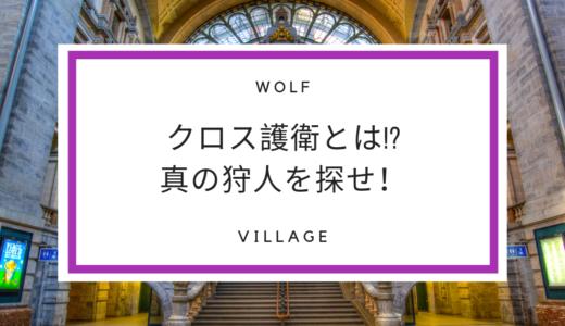 人狼殺用語|セオリー:クロス護衛とは!?初心者向け解説!