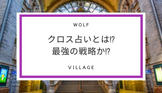 人狼殺用語 クロス占い(交換占い)の意味とは!?初心者向けに解説!