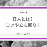 人狼殺|狂人とは!?コツ・立ち回り・勝ち方を初心者向けに解説!
