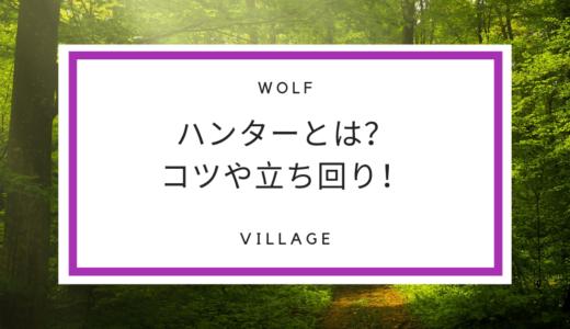 人狼殺|ハンターとは!?コツ・立ち回り・勝ち方を初心者向けに解説!
