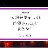 人狼狂キャラの声優,cv,ボイスまとめ!志麻ヴィルジネたいじプテラたかはし等