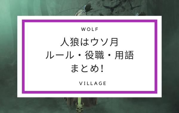 人狼はウソ月ルール役職用語まとめ