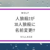 人狼殺2が3D人狼殺に名前変更