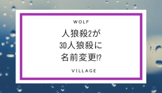 3D人狼殺とは!?人狼殺2が名前を変えただけ!?サービス終了により新生!?