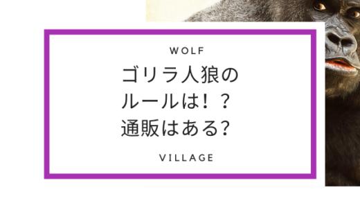 ゴリラ人狼とは!?ルールは!?通販はある?ゲームマーケットで予約展示された