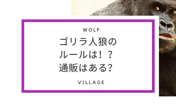 ゴリラ人狼のルールと通販