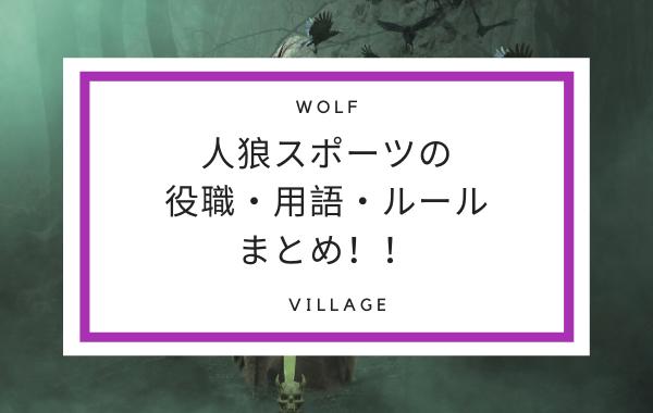 人狼スポーツのルール役職用語